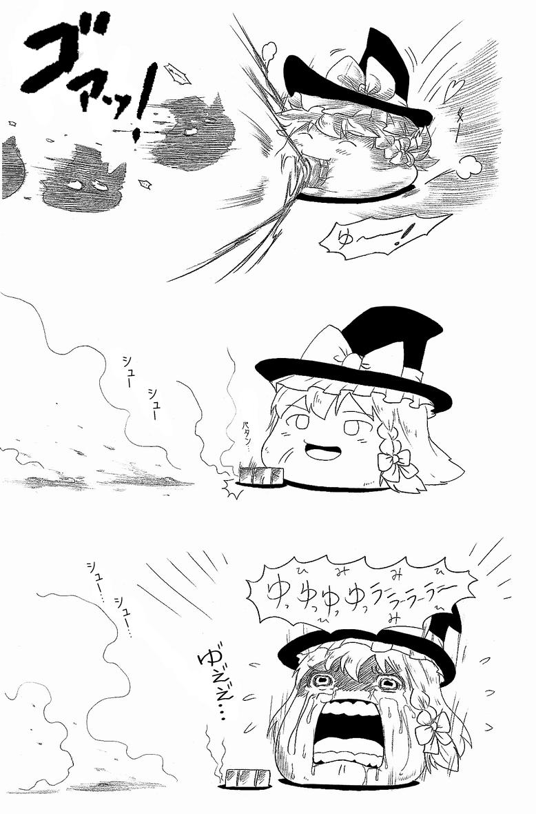 まりさ ドス