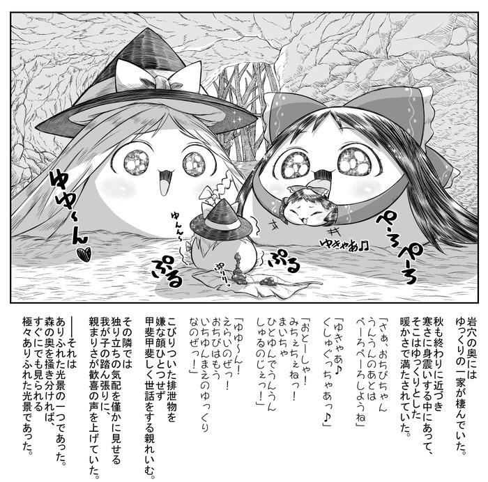 ゆ虐 漫画 pixiv