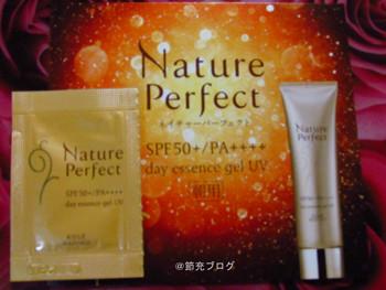NatureperfectessencegelUV