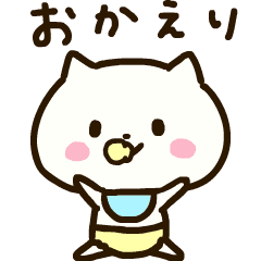 LINEスタンプ☆にゃんにゃん♪にゃにゃ太