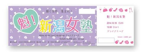 ticket修正2