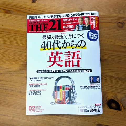 THE 21 201902号 表紙