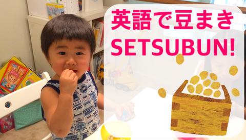 Youtube_setsubun