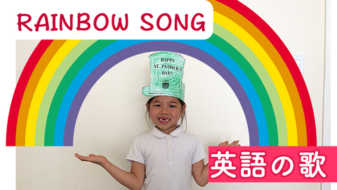 Youtube_Rainbow_Song