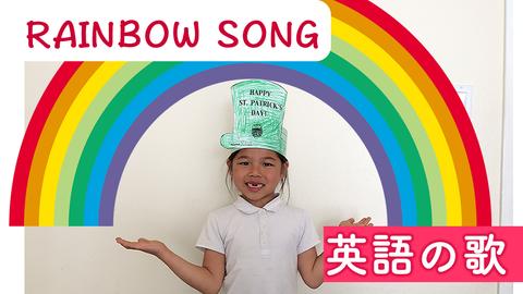 Youtube_Rainbow_Song