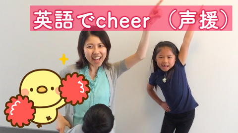 Youtube_Cheer