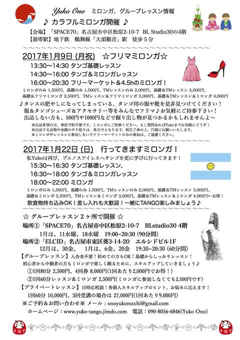 1 flyer