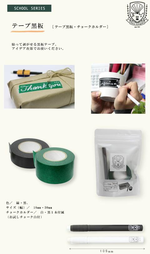 【テープ黒板】貼って剥がせて、チョークで書けるマスキングテープ☆ チョークメーカーの新商品! ホタテ貝殻を再利用して作られた環境にやさしいダストレスチョーク付き!