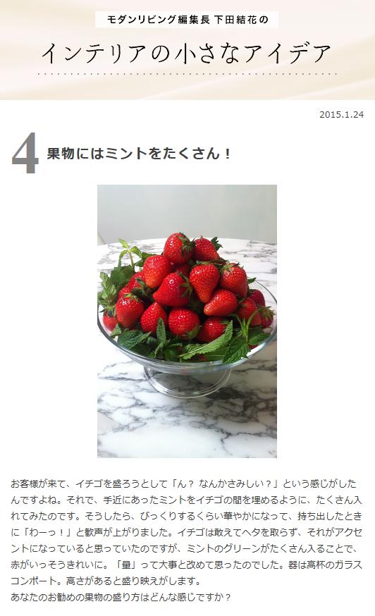 【果物にはミントをたくさん!】モダンリビング編集長 下田結花のインテリアの小さなアイデアより