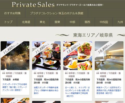 PrivateSales