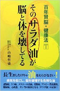 【脳と体に良い油 6選 『そのサラダ油が脳と体を壊してる』より】 この本を読んで、揚げ物には米油を使ってみたい、と思いました。