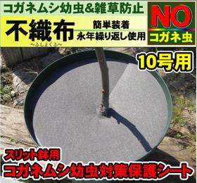 fushoku10gou_s