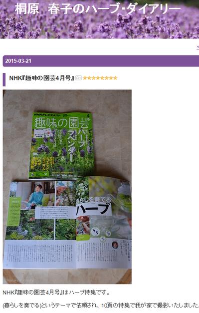 SnapCrab_NoName_2015-3-31_22-51-0_No-00