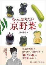 もっと知りたい京野菜