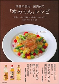 """【日本の伝統調味料 """"本みりん"""" 14選☆】『砂糖不使用、菌美女の「本みりん」レシピ』 本オススメの本みりん。 本みりんって、そのまま飲んでも美味しいお酒なんですね~"""
