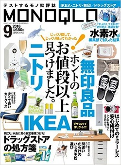 """【お値段以上の包丁 4選☆】ニトリ・IKEAが上位独占! 無印包丁は意外にも7位=""""お値段なり""""だそう。 雑誌MONOQLOより"""