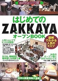 【開業マニュアル本に紹介された☆人気雑貨店 11】 「はじめてのZAKKAYAオープンBOOK 図解でわかる人気のヒミツ」より