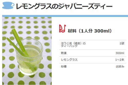 レモングラスのジャパニーズティー