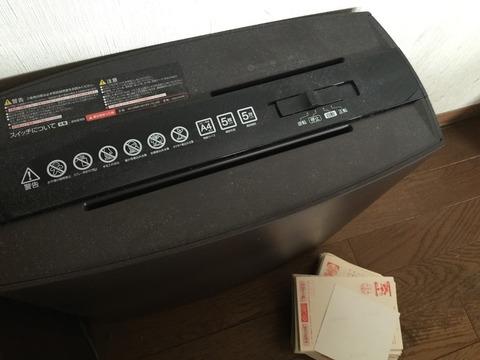 【電動細密シュレッダーを買いました!】カットサイズ 2x10mm☆ 大容量ダストボックス10L☆ 古い年賀状を処分したくて! アイリスオーヤマのコンパクト家電はコスパいいねぇ!
