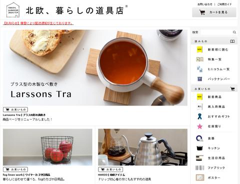 【北欧、暮らしの道具店】雑誌みたいな、Webショップ☆