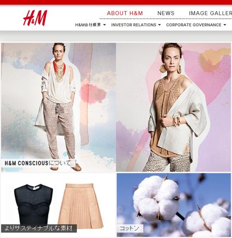 【記事】オーガニックコットン買付量 2013年の世界1位は、H&M だそうです
