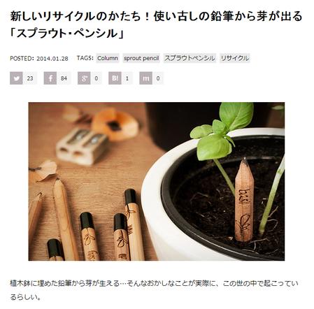 【記事:育てる鉛筆!】使い古しの鉛筆から芽が出る「スプラウト・ペンシル」