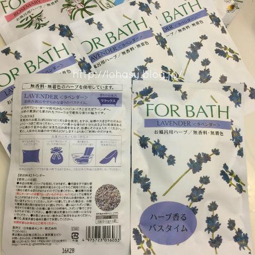 【入浴剤「FOR BATH」☆】原料は天然ハーブ100%!この「ラベンダー(100円)」にハマっています! 入浴後はクリップで吊るして。翌日も、優しい香りに包まれますよ~