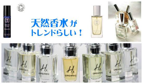 天然香水がトレンド!