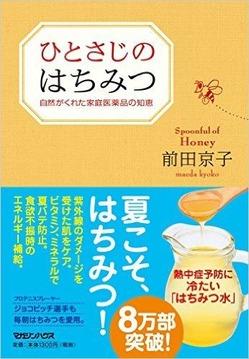 【蜂蜜を、歯磨き後の寝る前に☆】『ひとさじのはちみつ』を読んで、寝る前に蜂蜜を食べる習慣はじめました! 蜂蜜の強力な殺菌力で、朝起きた時、口がスッキリしますよ~