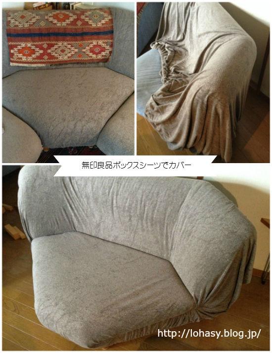 【家のソファカバーは4年前から、無印良品ボックスシーツ☆】規格外のソファでもぴったりフィットするんです。ズレ防止には百均帽子クリップがオススメ!