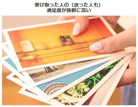スマホから、写真ハガキを郵送できるサービス
