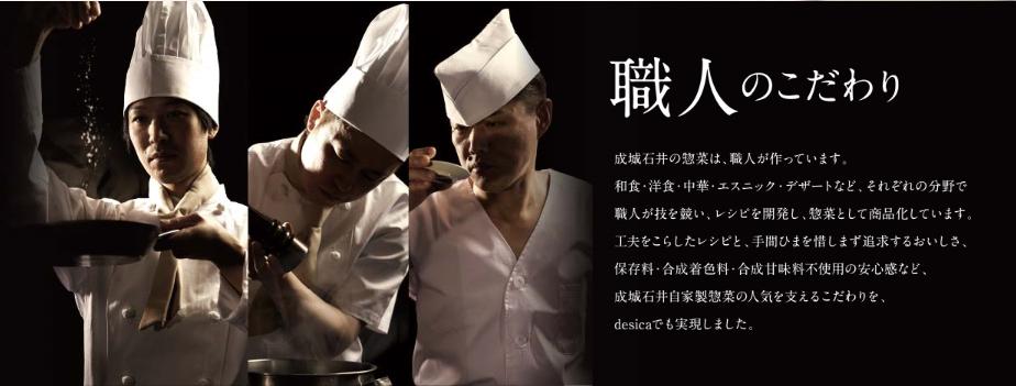 成城石井の惣菜
