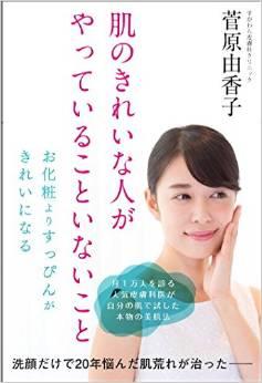 【YouTube動画】『肌のきれいな人がやっていること、いないこと』の著者 菅原由香子先生のインタビューがアップされています! 石けんシャンプーを推奨されていますよ ^ ^