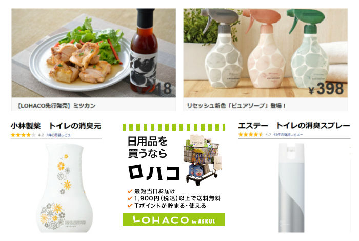 【「LOHACO(ロハコ)」が人気の理由☆】リセッシュも、トイレの消臭元も、ロハコで買うとパッケージがオシャレ!