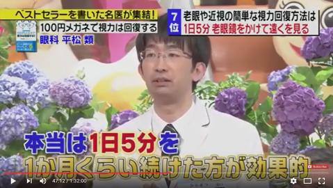 ジョブチューン 医者ぶっちゃけSP 7月2日老眼