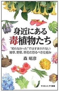"""【""""毒草""""の園芸植物リスト☆】『身近にある毒植物たち』より。ガーデンには """"毒草"""" が意外とたくさんあるんですよね"""