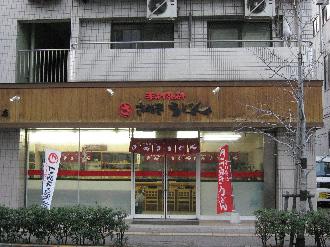090226さぬき麺業外観