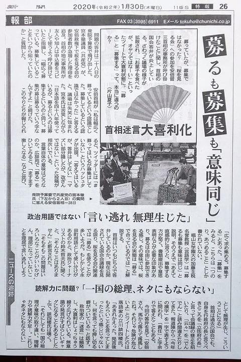 NP-20-東京新聞-特報部-募るも募集も意味同じ-1.30
