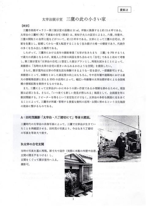 2020-09-14文教委員会-太宰治展示室-小さな家P1