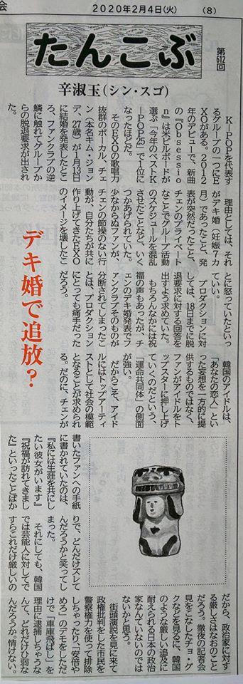 辛淑玉-20-たんこぶ612-デキ結婚で追放?-2.4