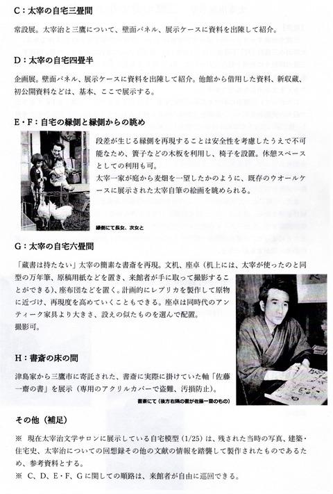 2020-09-14文教委員会-太宰治展示室-小さい家P22