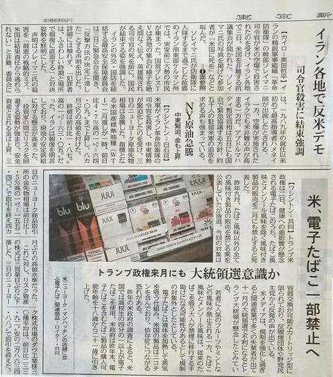 新聞-20-東京-イラン各地で反米デモ-01.04夕刊