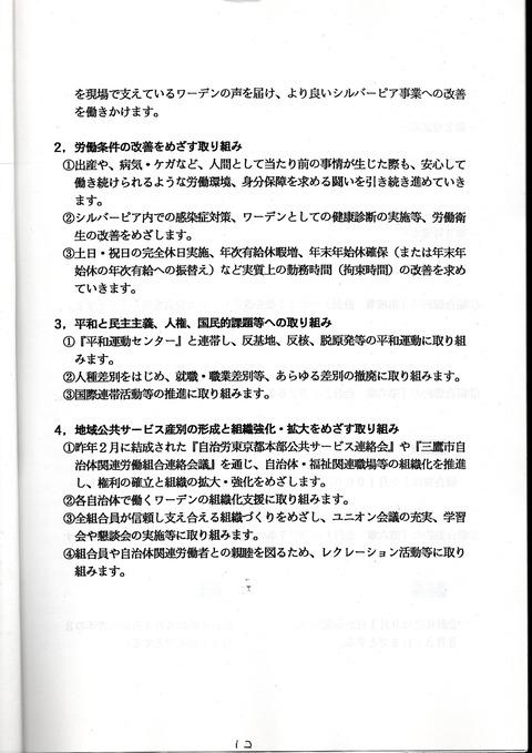 2000-09-08シルバーピアユニオン-議案第1号たたかい2