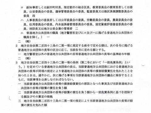 2020-09-09条例-T三鷹市長等の損賠責任の一部免責-関係法令 続
