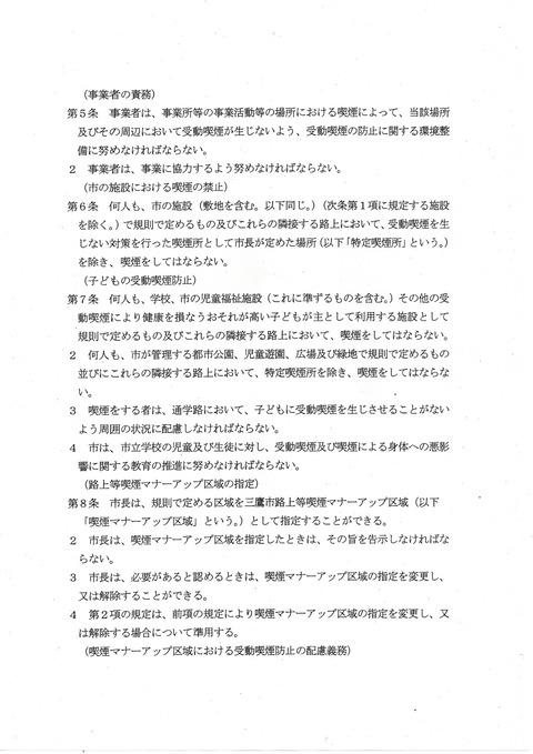 2020-09-10受動喫煙防止条例-5~8条