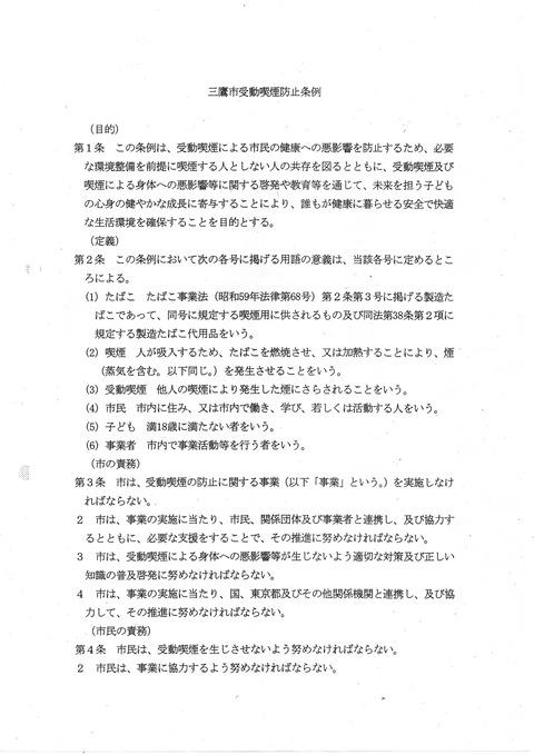 2020-09-10受動喫煙防止条例-1~4条