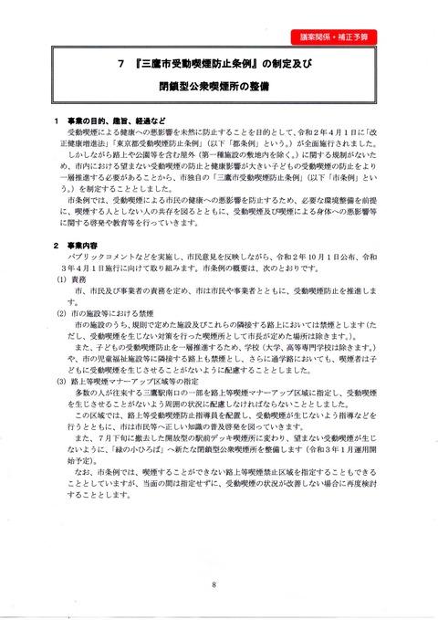 2020-09-10受動喫煙防止条例-記者会見配布資料