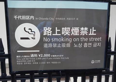 2020-09-07禁煙看板-千代田区-日本語 ハングル語 中国語 英語-よこ2