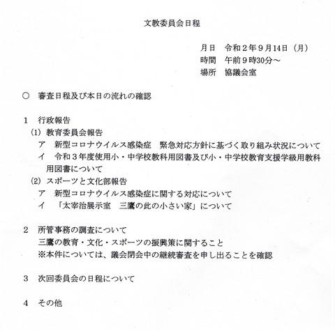 2020-09-14T文教委員会-日程