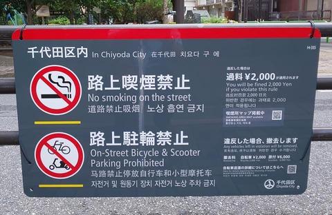 2020-09-07禁煙看板-千代田区-日本語 ハングル語 中国語 英語-よこ